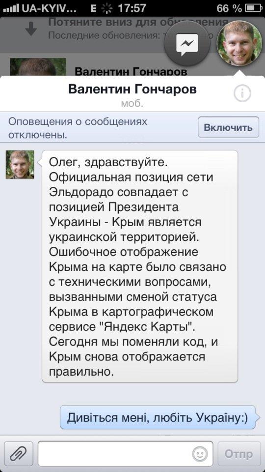 «Эльдорадо» исправила ошибку и «вернула» Крым Украине, фото-1