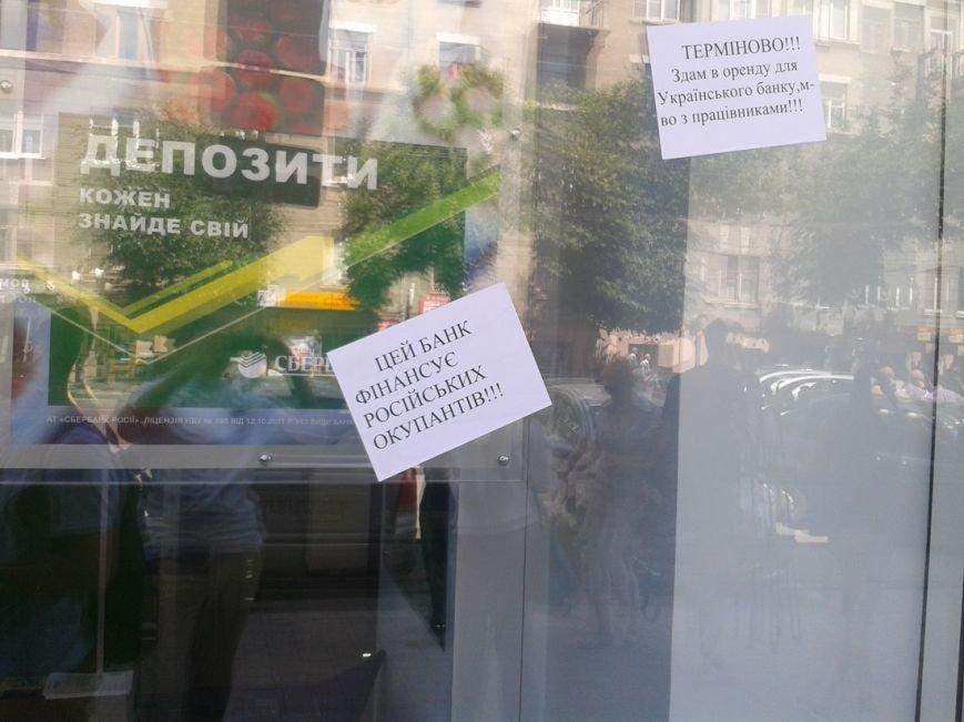 """У Тернополі """"Самооборона"""" вимагає від працівників «Сбербанку» звільнятися з роботи (фото), фото-2"""