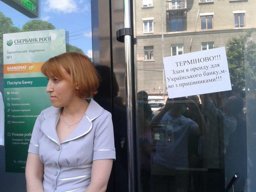 """У Тернополі """"Самооборона"""" вимагає від працівників «Сбербанку» звільнятися з роботи (фото), фото-1"""