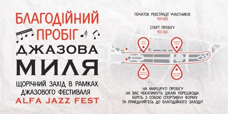 Львів'яни пробіжать 1500 м із перешкодами, аби зібрати гроші на інструменти для музичної школи, фото-1
