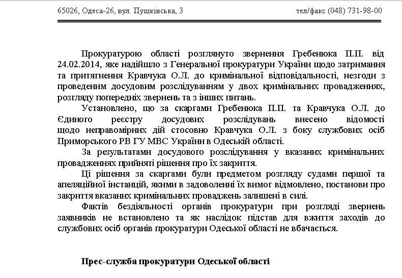 Одесская прокуратура полтора месяца подбирала слова о невиновном арестанте, фото-1