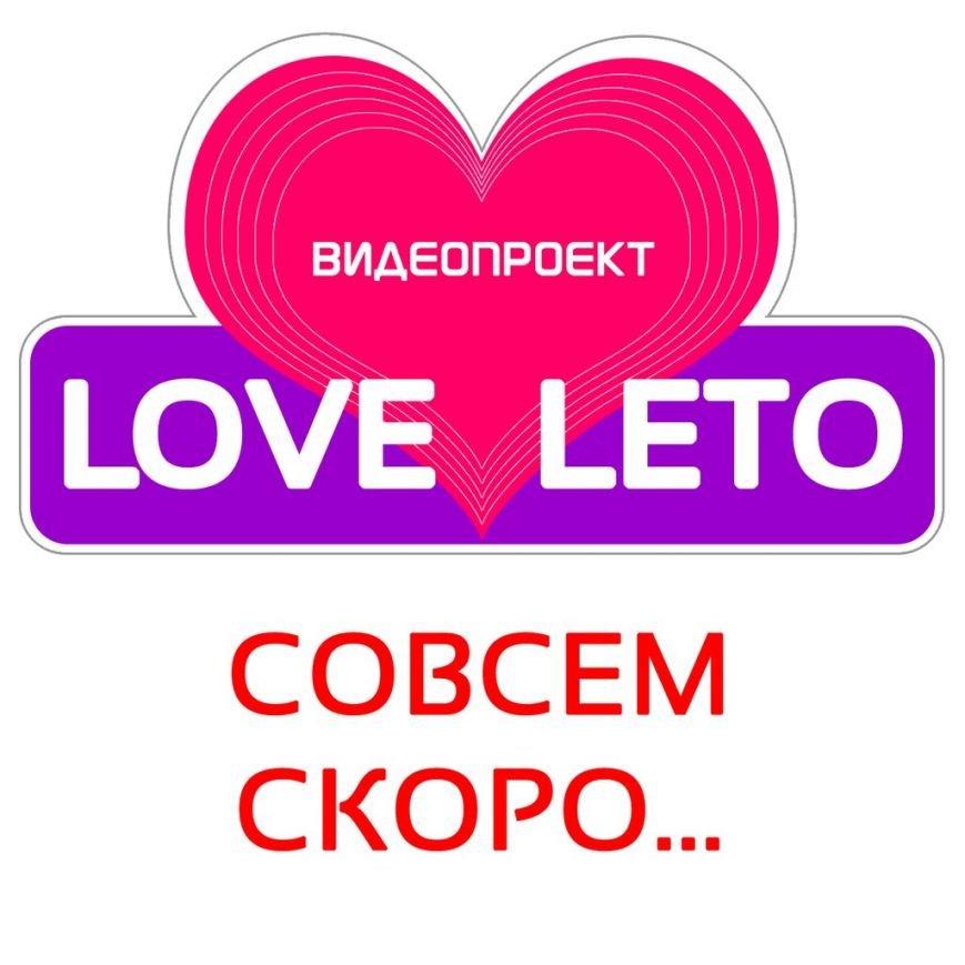 LOVE LETO - Лето романтических приключений, фото-3