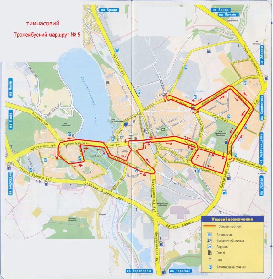 У Тернополі змінили маршрути деяких тролейбусів (схема), фото-3