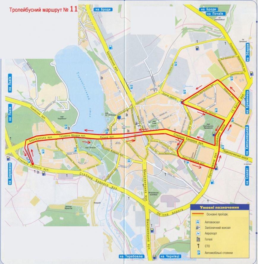 У Тернополі змінили маршрути деяких тролейбусів (схема), фото-1