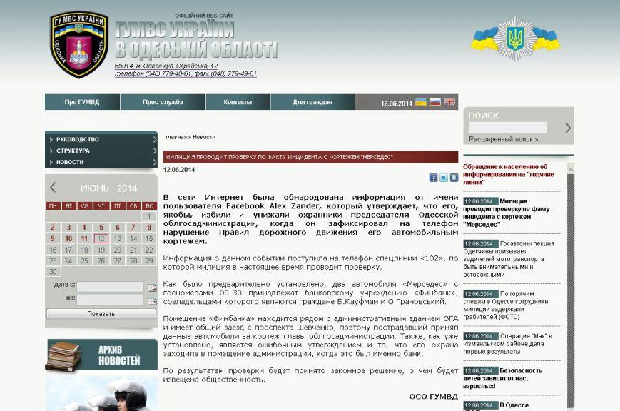Милиция: Одессит, обвинивший охрану Палицы в нападении, перепутал олигархов, фото-1