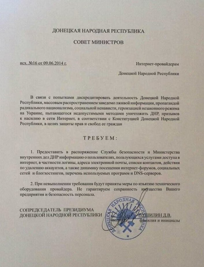 ДНР потребовала от провайдеров сведения об интернет-пользователях, фото-1