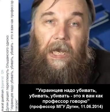 Картинки по запросу дугин убивать украинцев