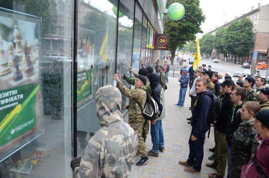 У Тернополі російський «Сбербанк» відсьогодні «пропонує» кредити «Путін ху…ло» (ФОТО), фото-1