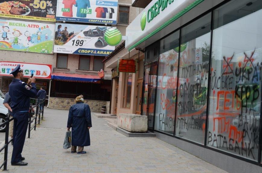 У Тернополі російський «Сбербанк» відсьогодні «пропонує» кредити «Путін ху…ло» (ФОТО), фото-7