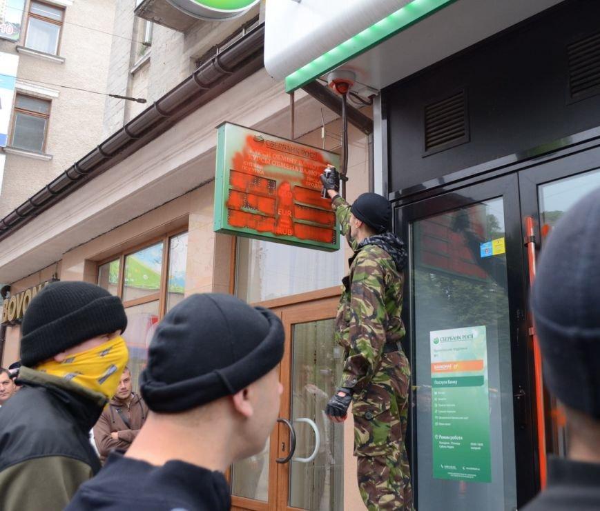 У Тернополі російський «Сбербанк» відсьогодні «пропонує» кредити «Путін ху…ло» (ФОТО), фото-2
