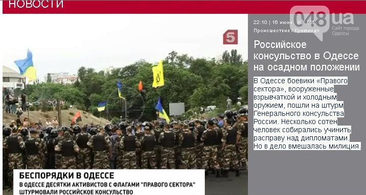 В Сети появилось видео избиения одесских активистов под российским консульством, фото-1