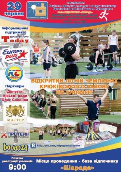 В Кременчуге состоится открытый летний чемпионат по Кроссфиту, фото-1