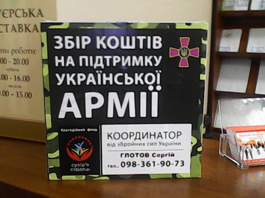 У відділеннях львівської пошти збирають гроші для армії, яка воює з сепаратистами на сході України (ФОТО), фото-1