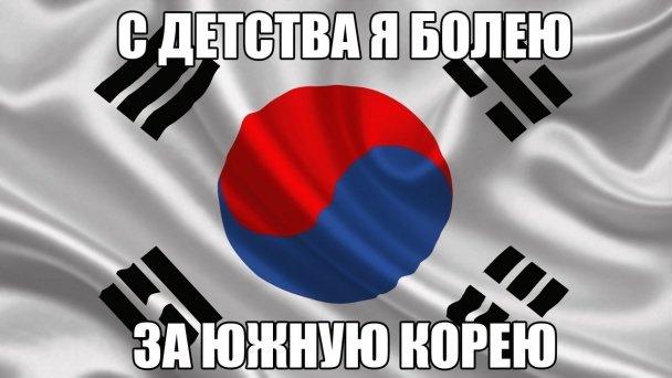 «З дитинства - за Південну Корею»: як українські фанати проти Росії вболівали, фото-4
