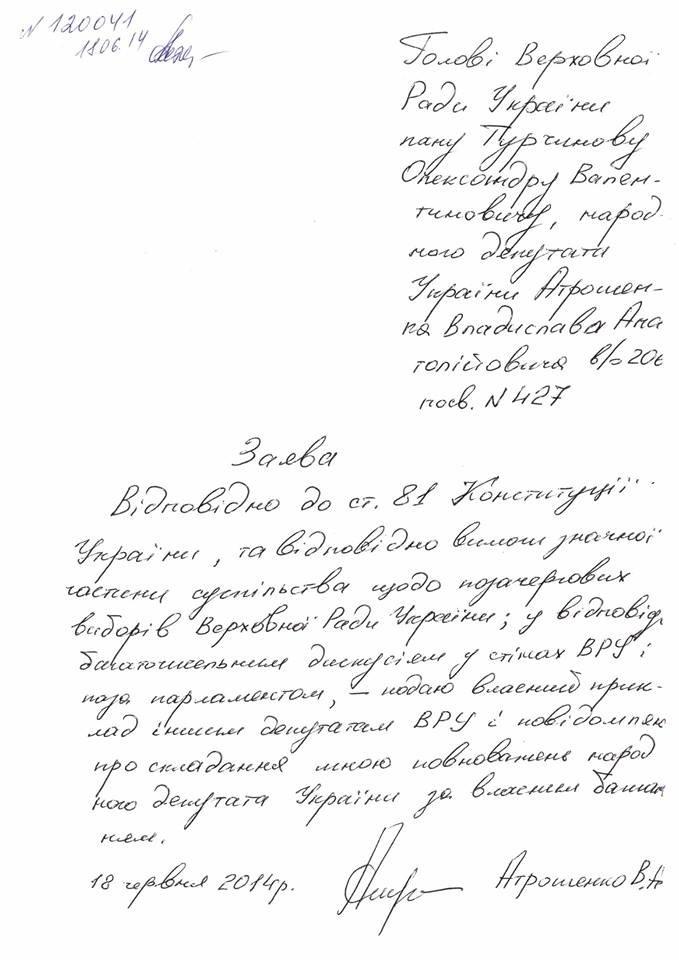 Народный депутат от Черниговщины Владислав Атрошенко решил сложить полномочия, фото-1