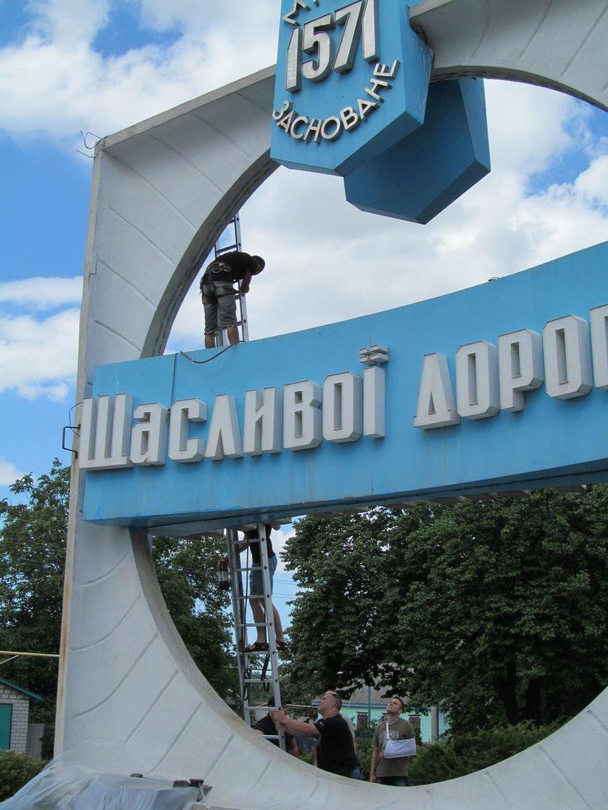 Въездные знаки «Кременчуг» сегодня начали обновляться (фото и видео), фото-10