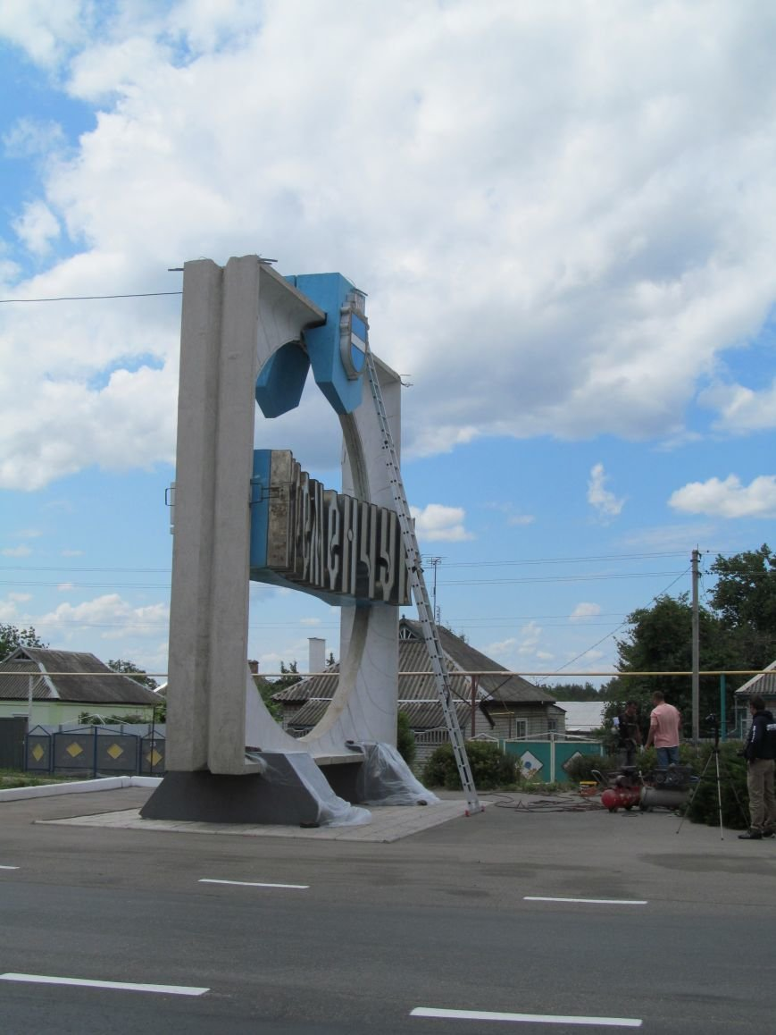 Въездные знаки «Кременчуг» сегодня начали обновляться (фото и видео), фото-1