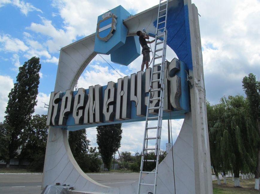 Въездные знаки «Кременчуг» сегодня начали обновляться (фото и видео), фото-7