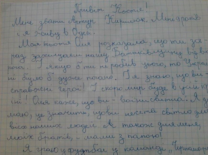 Мальчик из Одессы в письме пригласил солдата на футбол после войны (ФОТО), фото-1