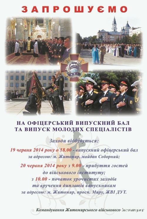 Сьогодні в Житомирі пройде офіцерський випускний бал (фото) - фото 1