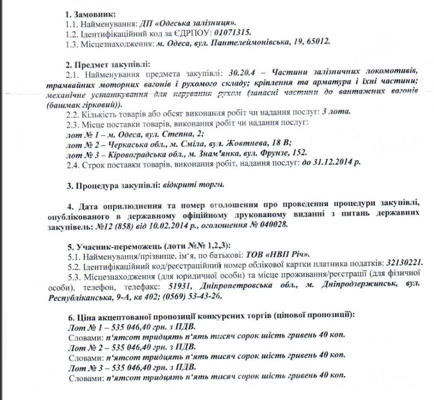 Производитель обвинил Палицу в отжимании бизнеса в интересах группы «Приват» (ДОКУМЕНТЫ), фото-2