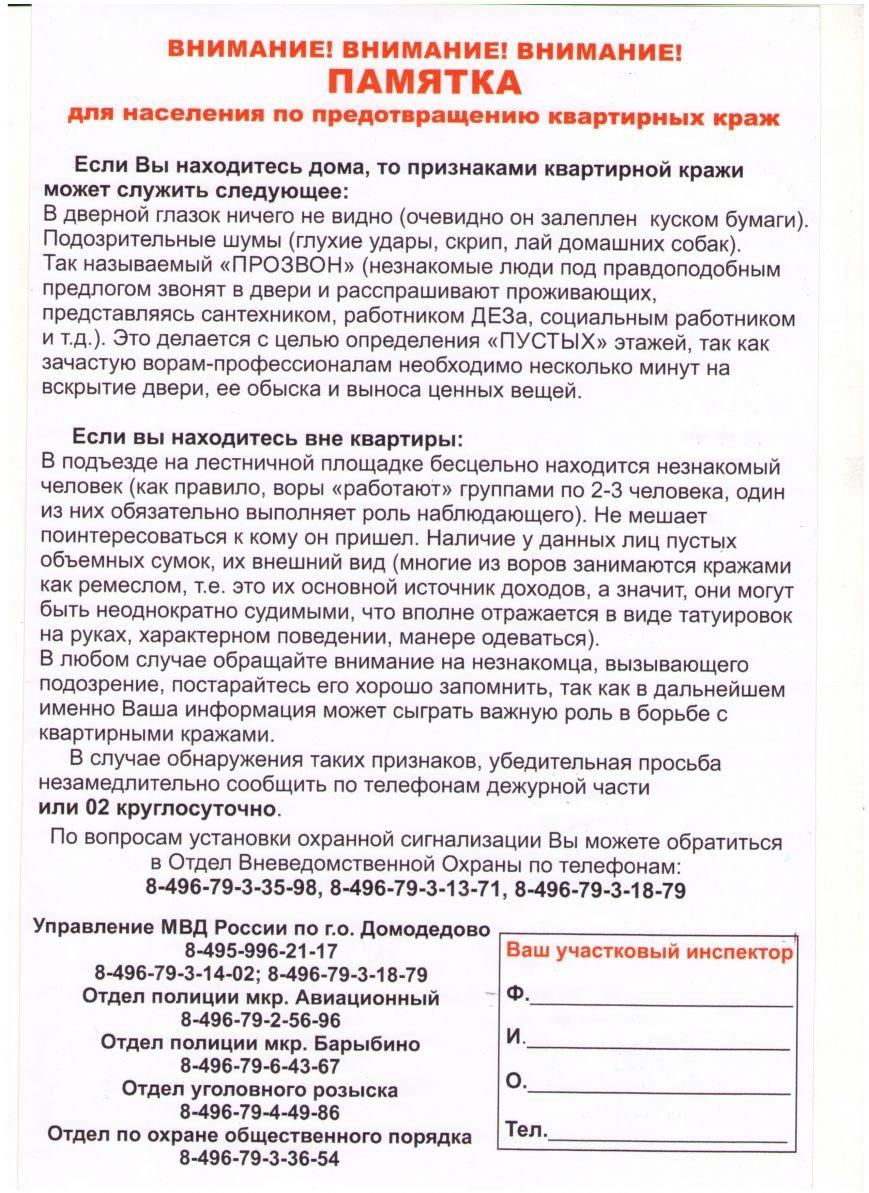 Памятка - Домодедово