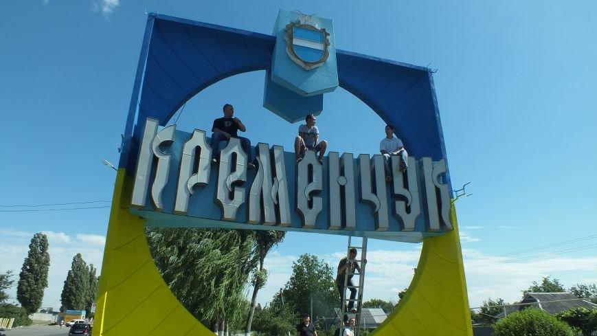 Два кременчугских въездных знака уже преобразились (фото и видео), фото-1