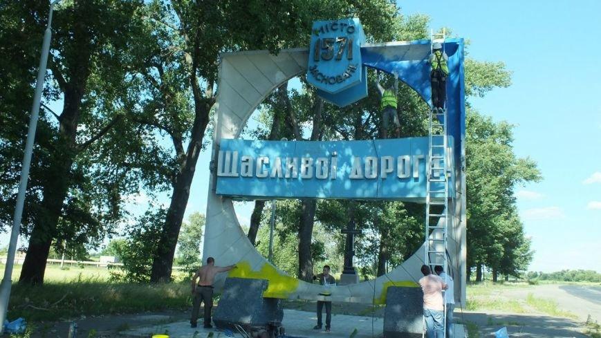 Два кременчугских въездных знака уже преобразились (фото и видео), фото-10