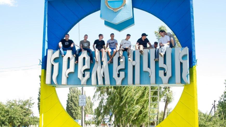 Два кременчугских въездных знака уже преобразились (фото и видео), фото-5