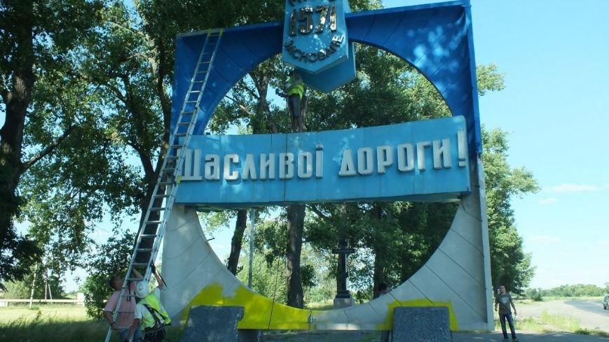Два кременчугских въездных знака уже преобразились (фото и видео), фото-8