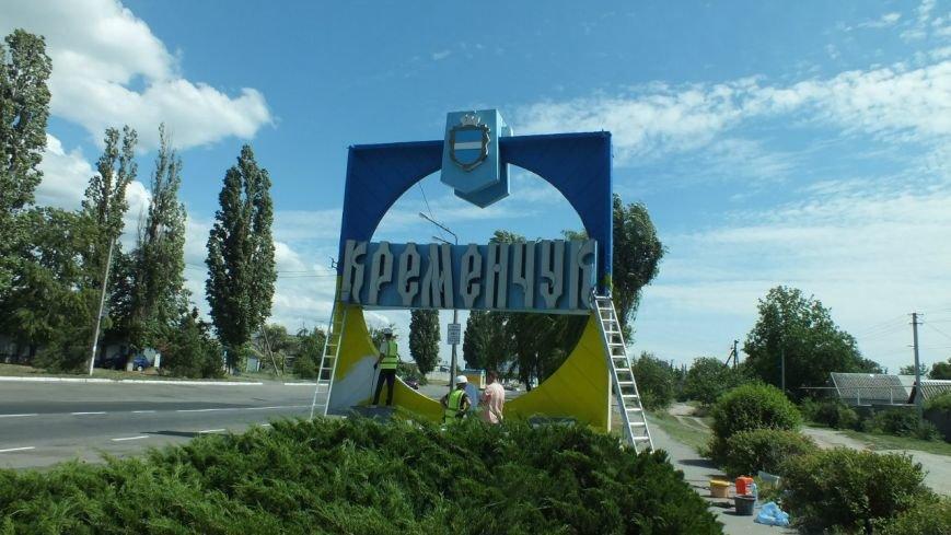 Два кременчугских въездных знака уже преобразились (фото и видео), фото-7
