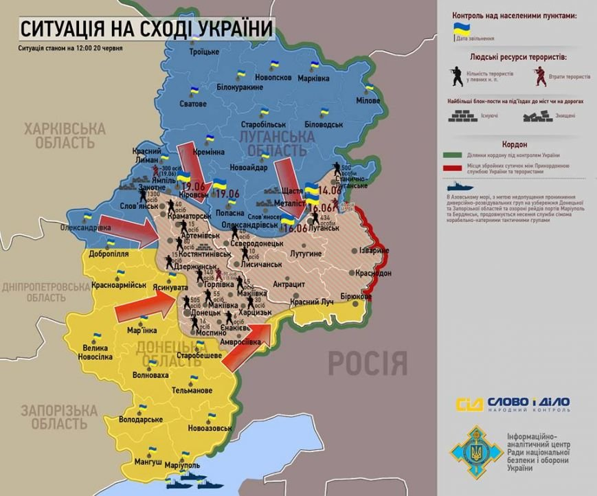 Карта военных действий на востоке Украины по данным на сегодня, 20 июня, фото-1