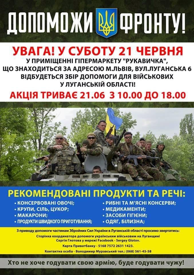 Львівські активісти збиратимуть речі для бійців в АТО, фото-1
