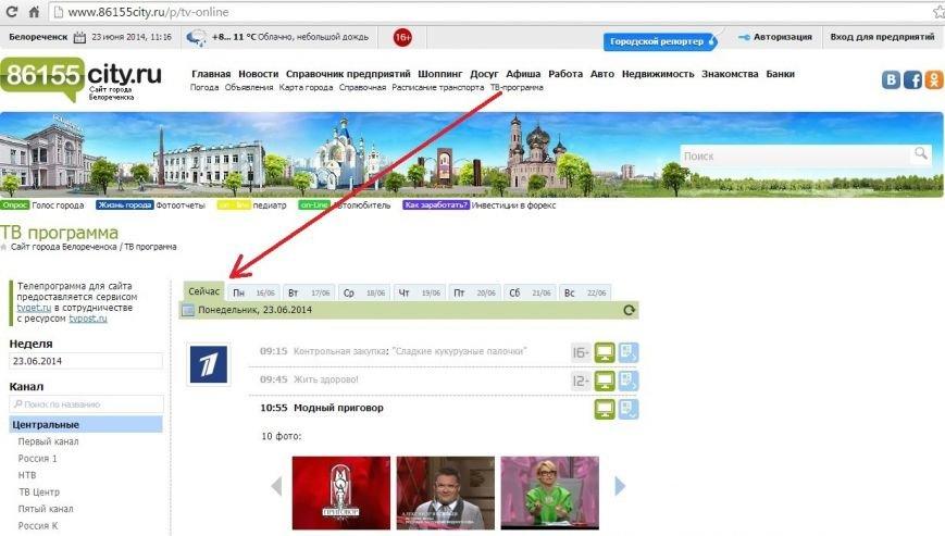 Новые фунции на сайте Белореченска 86155city.ru, фото-1