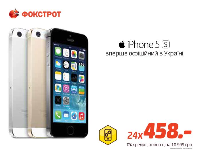 iPhone5S_promo