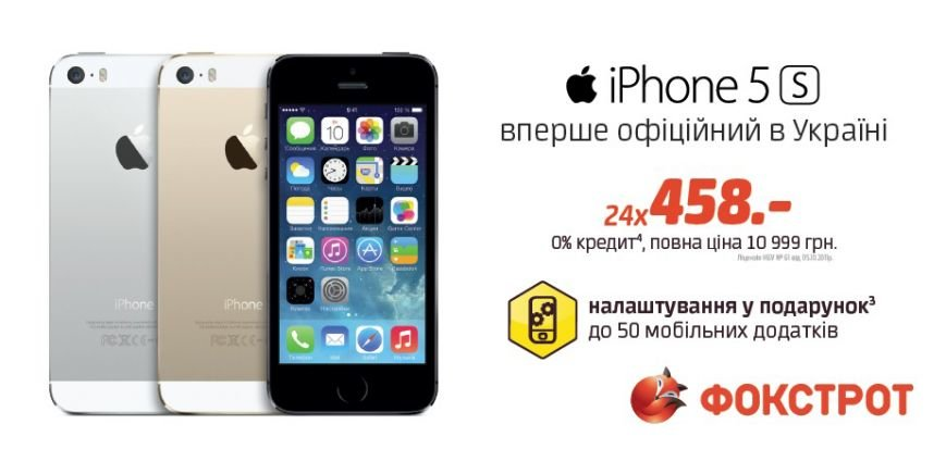 Умови придбання айфону у Фокстроті
