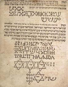 «Удар огня», или древнее проклятие иудеев, фото-2
