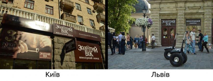 Львів vs Київ: де рекламні вивіски найбільше псують фасад (фоторепортаж), фото-6