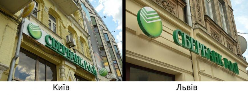 Львів vs Київ: де рекламні вивіски найбільше псують фасад (фоторепортаж), фото-14