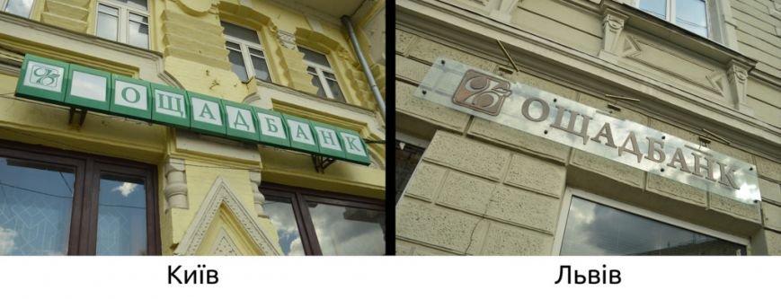 Львів vs Київ: де рекламні вивіски найбільше псують фасад (фоторепортаж), фото-9