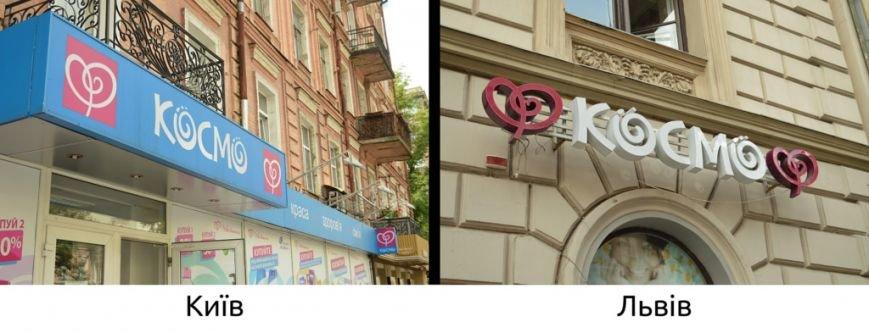 Львів vs Київ: де рекламні вивіски найбільше псують фасад (фоторепортаж), фото-15