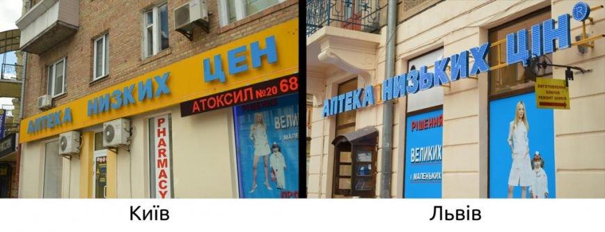 Львів vs Київ: де рекламні вивіски найбільше псують фасад (фоторепортаж), фото-13
