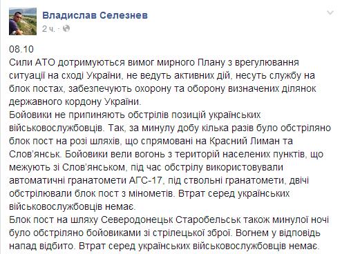 Терористи не припиняють стріляти в АТО попри мирний план Порошенка, фото-1