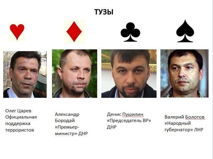 Валерий Болотов стал пиковым тузом (ФОТО), фото-1