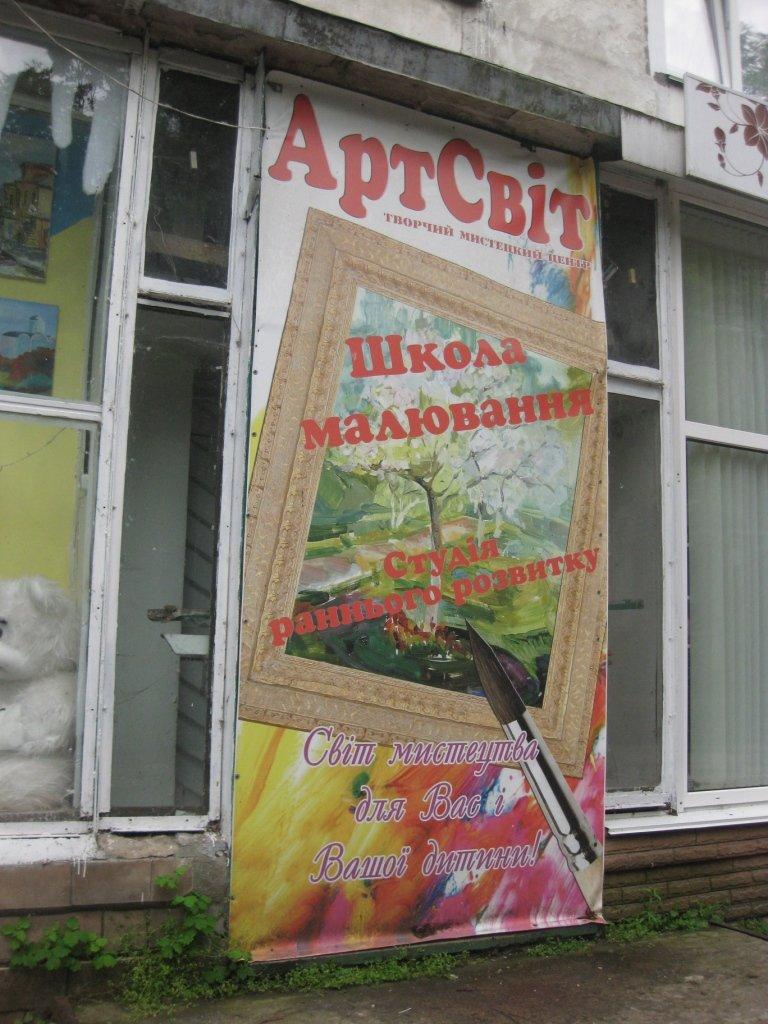 Черниговcкий «Артсвіт» ударил позитивом по нецензурной брани, фото-14