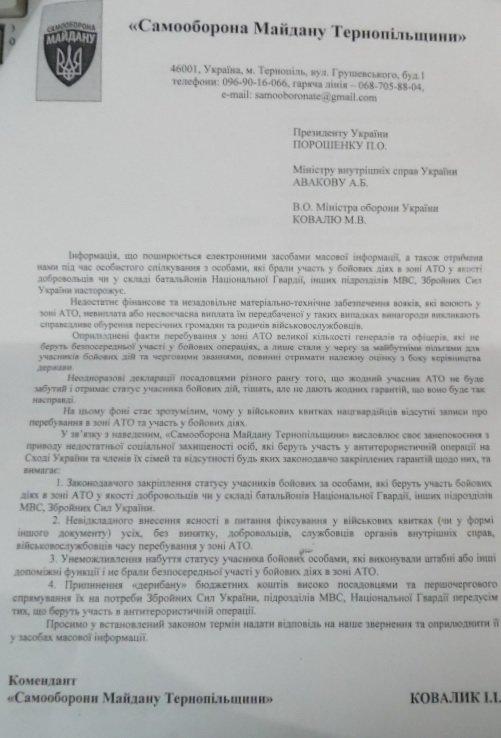 Чому тернопільські бійці, які перебували в зоні АТО, отримали у військовому квитку невідповідний запис – звернення до Президента, фото-1