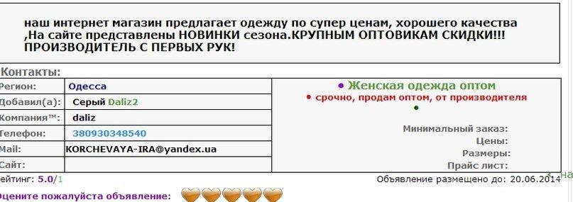 Россияне через соцсети разыскивают одесского мошенника (ФОТО, ДОКУМЕНТЫ), фото-5