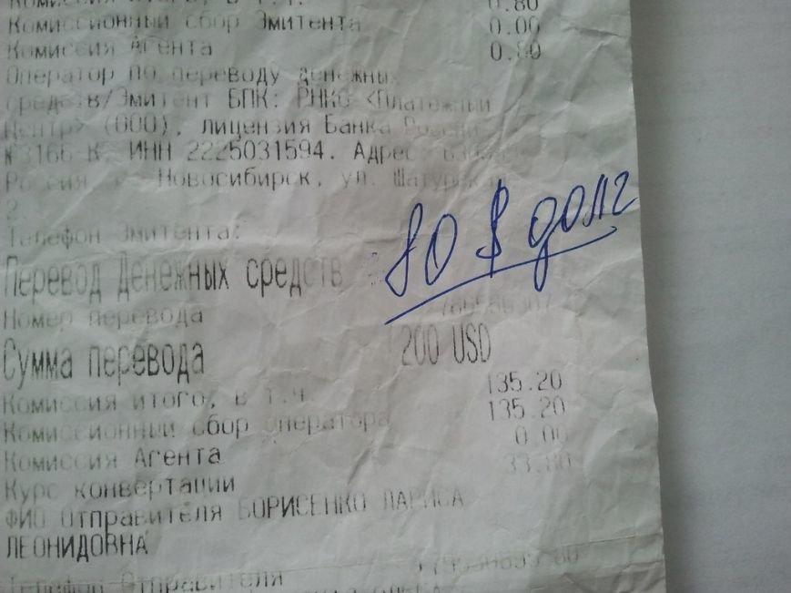Россияне через соцсети разыскивают одесского мошенника (ФОТО, ДОКУМЕНТЫ), фото-6