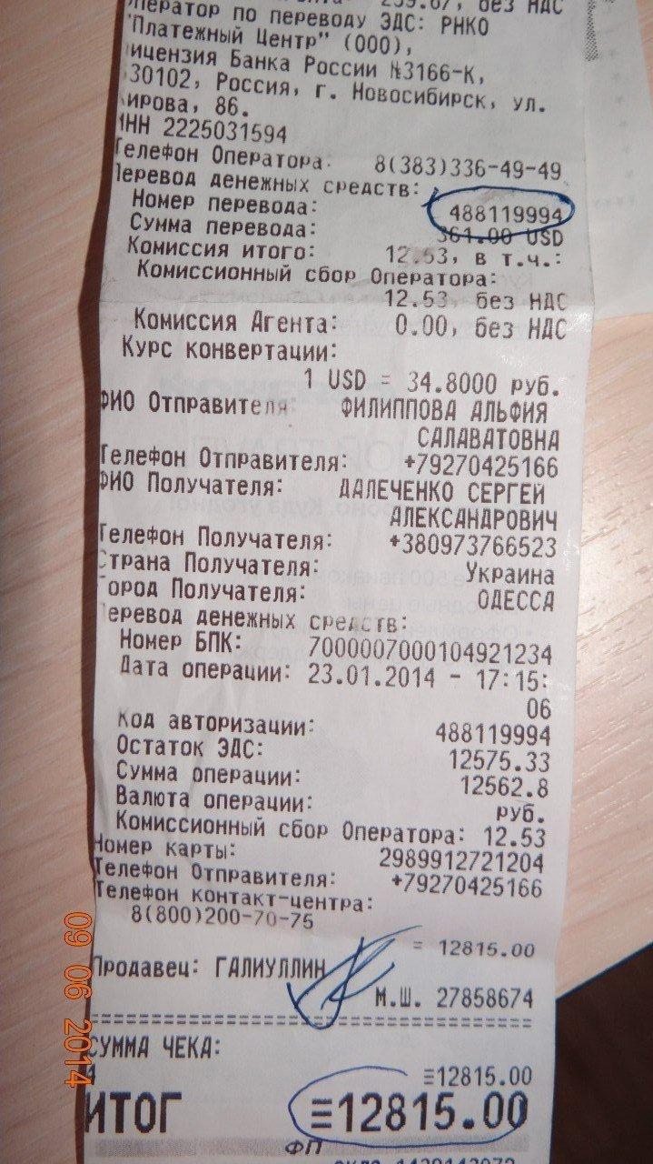 Россияне через соцсети разыскивают одесского мошенника (ФОТО, ДОКУМЕНТЫ), фото-9