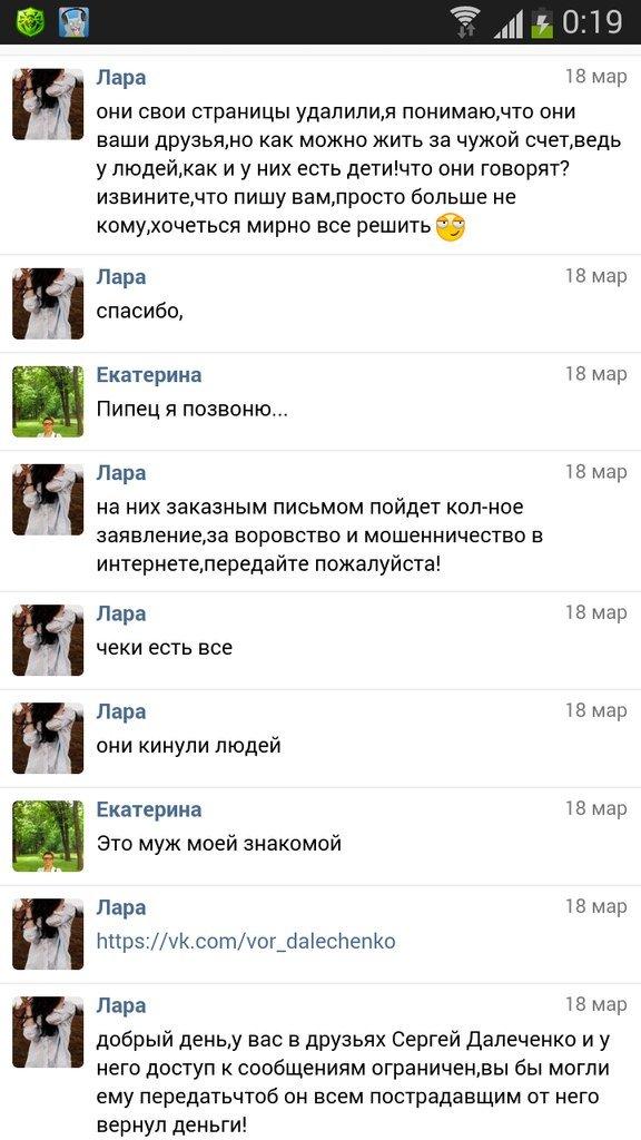 Россияне через соцсети разыскивают одесского мошенника (ФОТО, ДОКУМЕНТЫ), фото-4